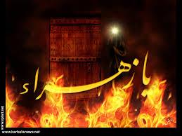 شهادت حضرت زهرا (س) واقعیتى انکارناپذیر