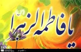 سالروز ولادت با سعادت ام ابیها حضرت زهرا مبارکباد