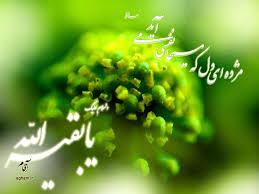 وظایف شیعیان در زمان غیبت حضرت امام زمان (عج)