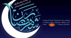 ۴۰ حدیث در مورد ماه مبارک رمضان؛ ثواب روزه و آداب روزه داری